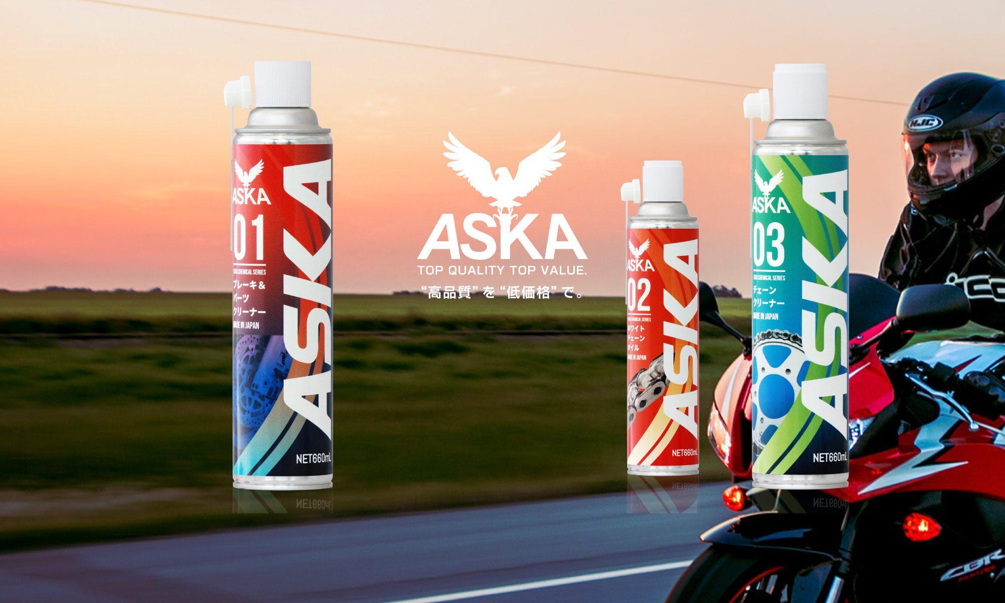 株式会社アスカ ASKA バイクメンテナンス用品メーカー